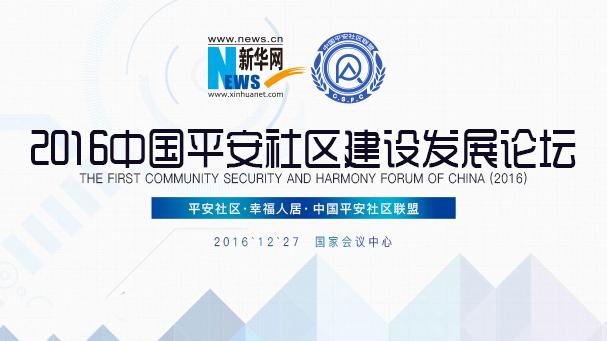 2016中国平安社区建设发展论坛