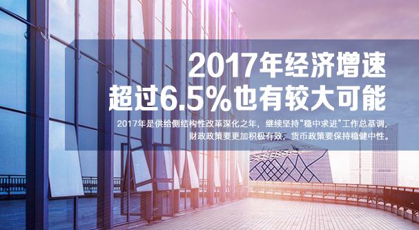 2017年我国经济增速超过6.5%也有较大可能性