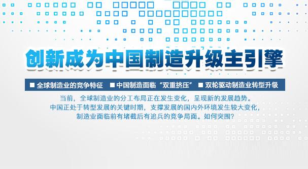 創新成為中國制造升級主引擎