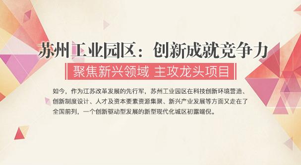 蘇州工業園區:創新成就競爭力