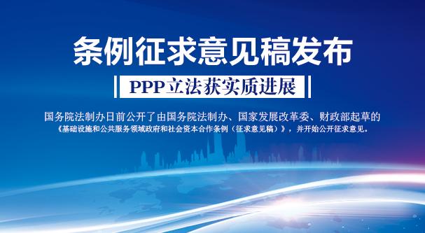 條例徵求意見稿發布 PPP立法獲得實質性進展