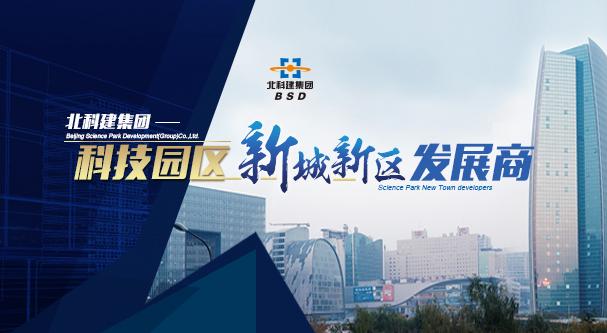 北科建集團:科技園區新城新區發展商
