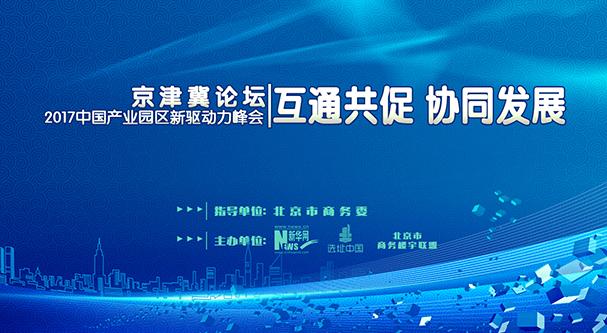 2017中國産業園區新驅動力峰會•京津冀論壇