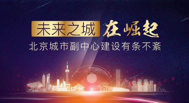 未來之城在崛起:北京城市副中心建設有條不紊