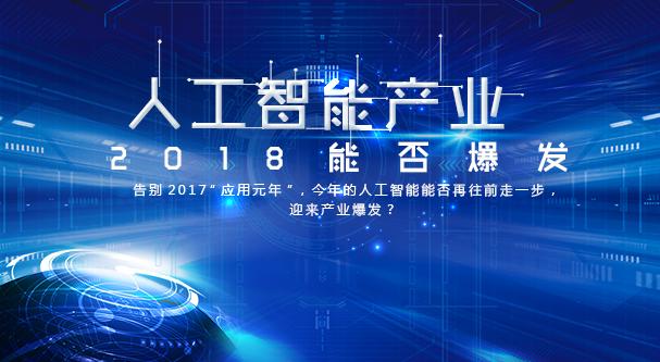 人工智能産業2018能否爆發
