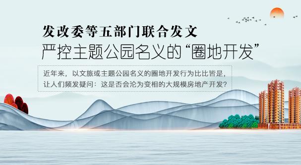 """五部門聯合發文 嚴控主題公園名義的""""圈地開發"""""""
