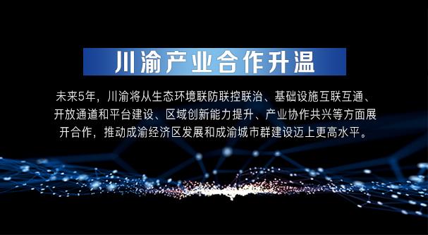 川渝産業合作升溫