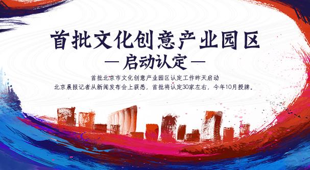 北京首批文化創意産業園區啟動認定