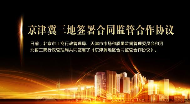 京津冀三地簽署合同監管合作協議