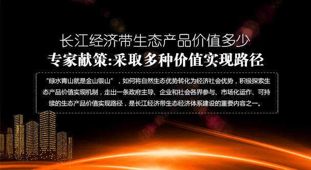 長江經濟帶生態産品價值多少 採取多種價值實現路徑