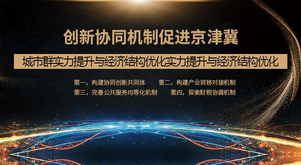 創新協同機制促進京津冀城市群實力提升與經濟結構優化