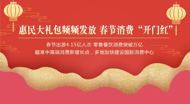 """惠民大禮包頻頻發放 春節消費""""開門紅"""""""